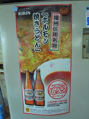ホルモン焼きうどん 焼肉かづ