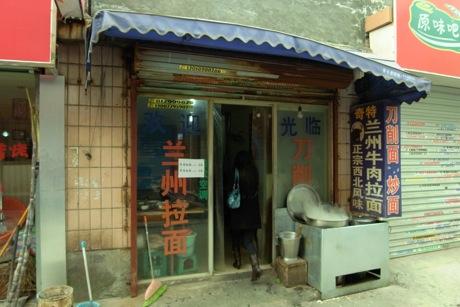 中国のコナモン