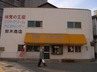 鈴木商店:外観