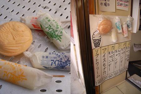 鈴木商店:アイスモナカ、アイスキャンデー