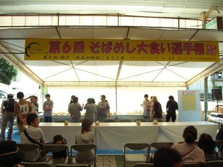第6回そばめし大食い選手権