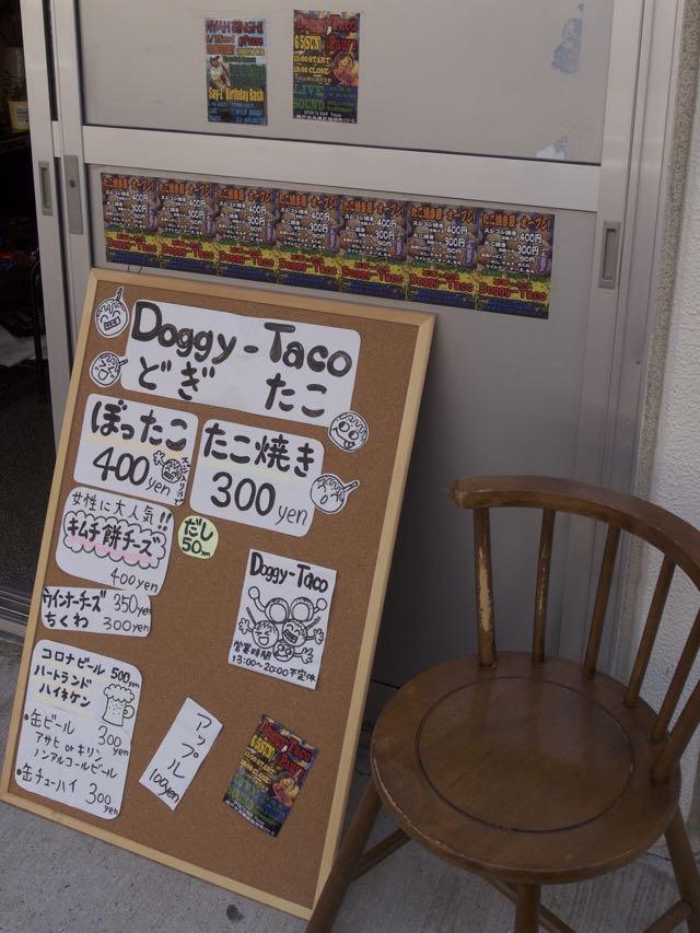 Doggy-Taco どぎったこ 神戸たこ焼き