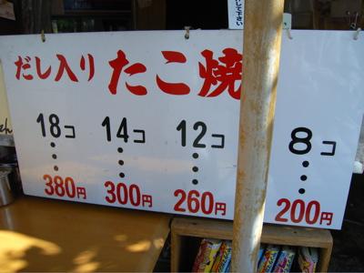 里村:値段表