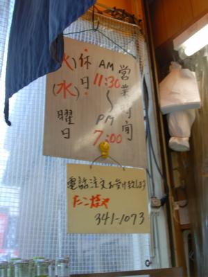 里村:営業時間、電話番号