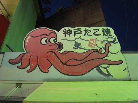 神戸たこ焼 味一