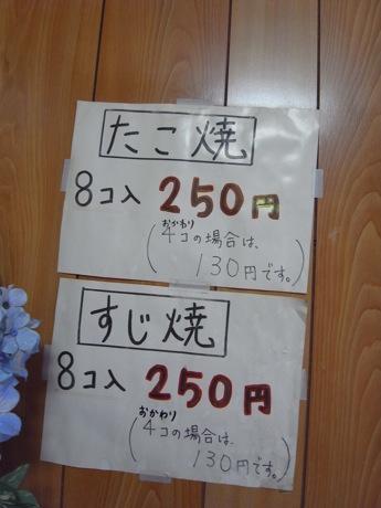 神戸たこ焼き@青木駅